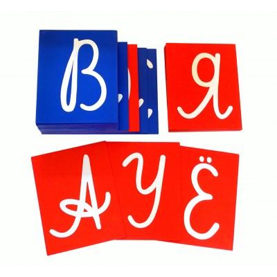 Litere mari cursive glasspapier, Clasic - alfabet chirilic