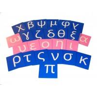 Sandpaper Small Greek Alphabet