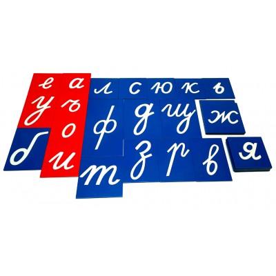Litere mici cursive din glasspapier - Alfabet bulgaresc